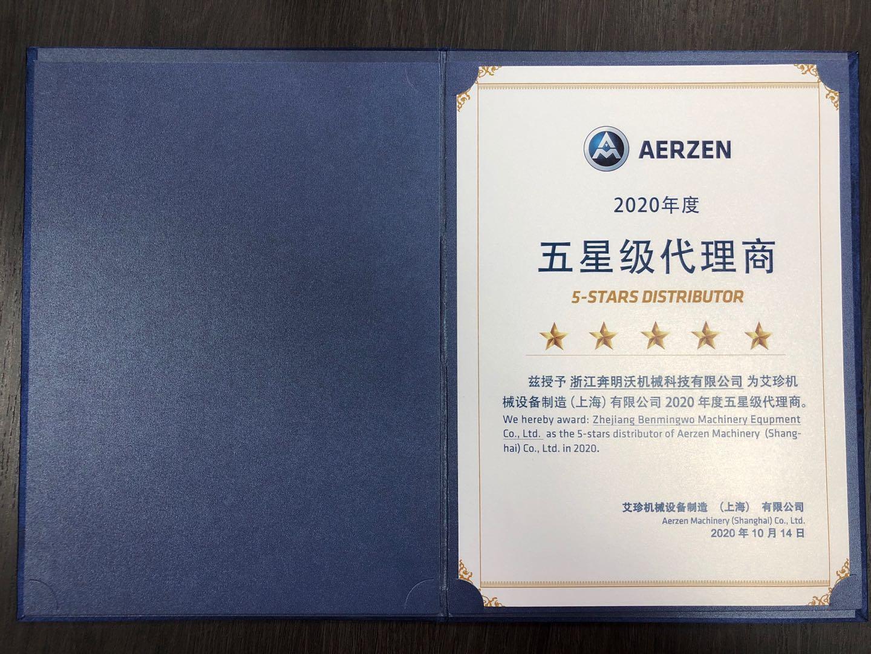 浙江奔明沃荣获Aerzen2020年度五星级代理商称号