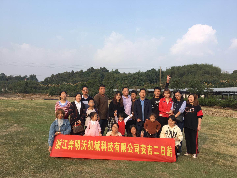 2017年浙江奔明沃机械科技有限公司安吉二日游