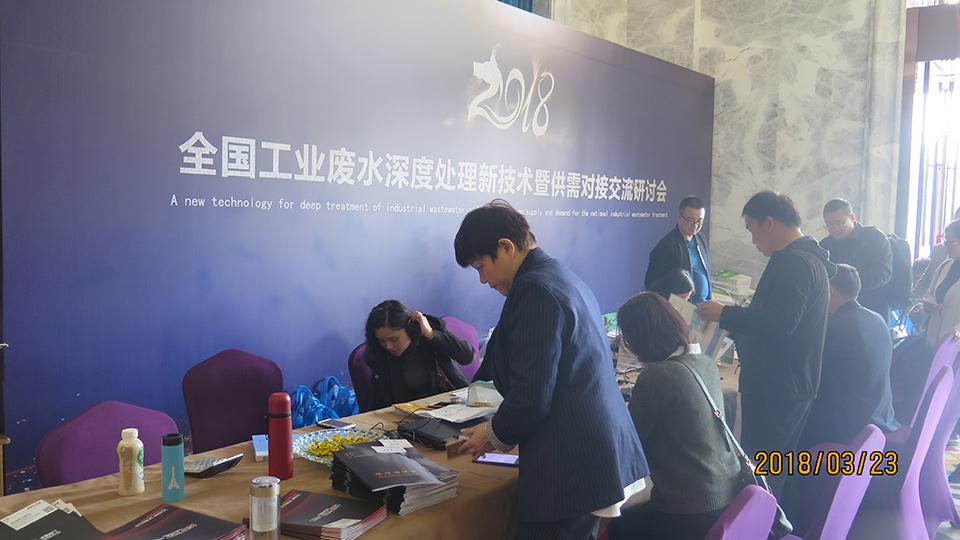 浙江奔眀沃受邀参加2018年全国工业废水深度处理新技术暨供需对接交流研讨会