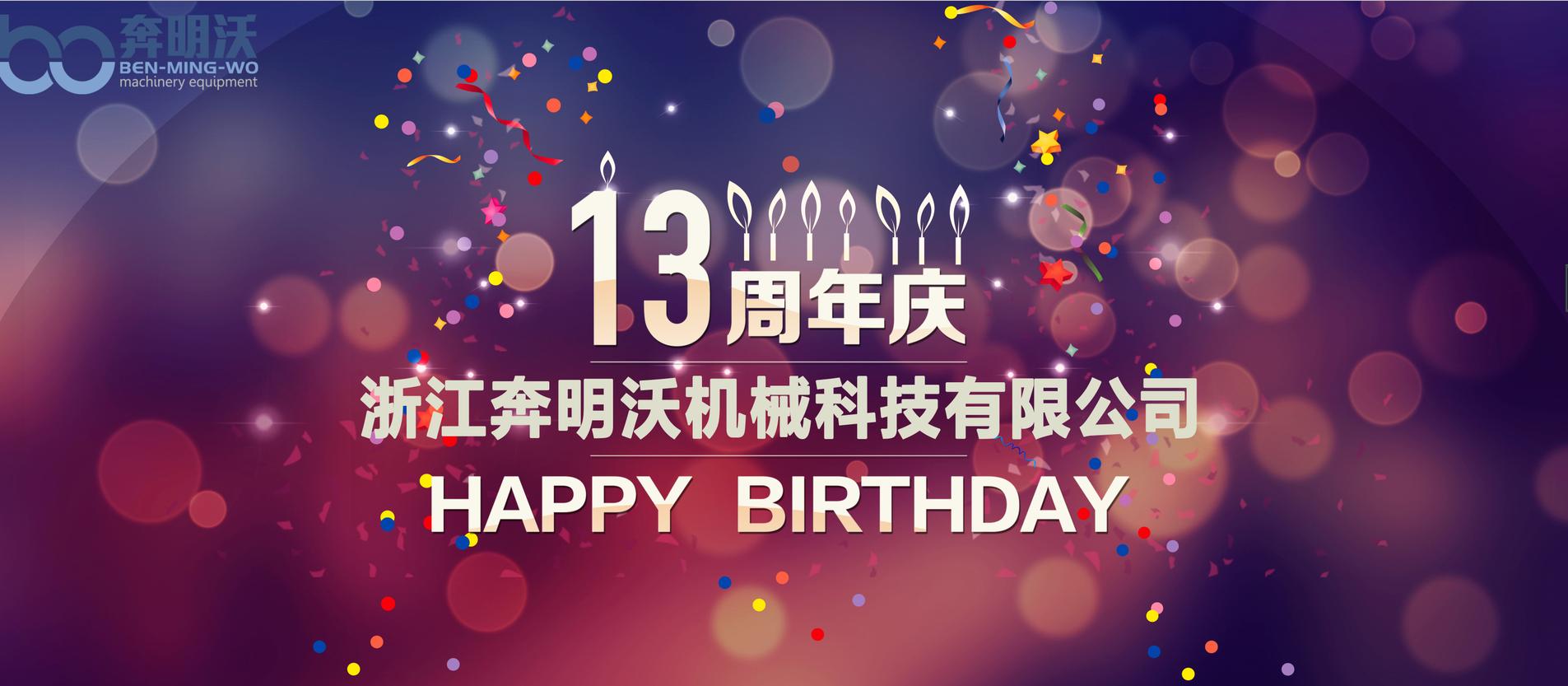 璀璨征程十三年,携手再创新篇章|热烈庆祝亚博体育意甲买球app成立十三周年!