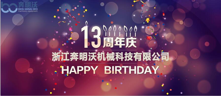 璀璨征程十三年,携手再创新篇章|热烈庆祝奔明沃成立十三周年!